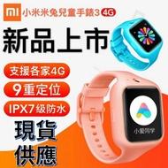 小米 米兔兒童手錶3 智能電話觸摸彩屏拍照GPS定位男女孩學生手機 老人定位手錶 防走失