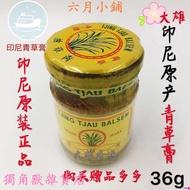 印尼特產青草油膏蟲咬蚊叮皮膚止癢痛外用擦了清涼36G瓶裝包郵~獨角獸