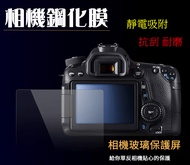 ◎相機專家◎ 相機鋼化膜 Canon EOS RP M6II M50 M100 鋼化貼 硬式 相機保護貼 螢幕貼 抗刮