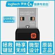 羅技優聯無線鍵盤鼠標USB接收器鍵鼠套裝M280 M330 M590 K375S GPW狗屁王G502無線G903