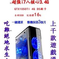 速達二手電腦,超強i7電競主機lol pubg吃雞模擬器多開,主機