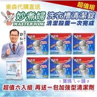 🌺限時優惠🌺妙煮婦洗衣槽超濃縮清潔錠🌺(代購)