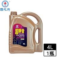 國光牌 超靜音SL車用機油4L (5W50)
