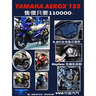 Yamaha Aerox 155 現車現領