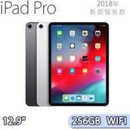 2018新款 Apple  iPad Pro 12.9吋 Wi-Fi版 256GB (MTFL2TA, MTFN2TA)