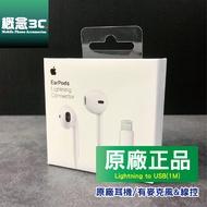 蘋果原廠耳機,含麥克風及線控-EarPods,具備 Lightning 連接器