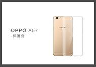 OPPO A57 清水套 手機保護套 (盒裝)