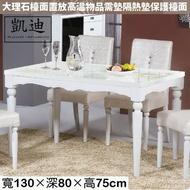 【凱迪家具】M25-B473-01艾麗莎白色亮烤石面餐桌/桃園以北市區滿五千元免運費/可刷卡