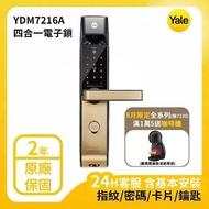 【Yale 耶魯】YDM-7216熱感應觸控指紋/卡片/密碼/藍芽智能電子鎖/門鎖(台灣總代理附基本安裝)