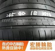 【宏勝輪胎】中古胎 落地胎 維修 保養 底盤 型號:245 40 18 米其林 PSS 8成新 2條 含工$5000