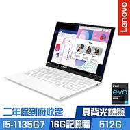 Lenovo Yoga Slim 7i Carbon 82EV004RTW 13.3吋輕薄筆電 i5-1135G7/16G/512G PCIe SSD/Win10/IdeaPad/二年保到府收送