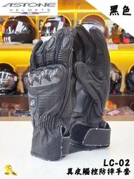 任我行騎士部品 Astone LC-02防摔手套 全羊皮 碳纖維護具 可觸控 黑色 LC02