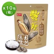 【盛香珍】豐葵香瓜子-全天然原味138gx10包入(全天然無添加)