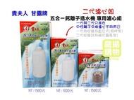 貴夫人RF999五合一鈣離子造水機專用(二代)濾心組