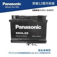 【 國際牌電池 】 560L25 MINI COOPER 新MINI 蓄電池 汽車電池 汽車電瓶 56220【哈家人】