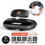 總代理🇹🇼信星科技【GOOVIS Pro 3D頭戴顯示器】藍光專業版 酷睿視 手機影院 智能頭戴顯示器