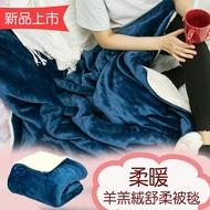 【寶藍】法蘭絨羊羔絨雙面柔軟被毯