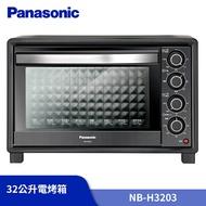 Panasonic 國際牌32公升電烤箱(NB-H3203) 台灣公司貨