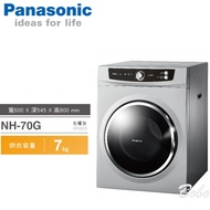 Panasonic國際牌 7公斤乾衣機【NH-70G】