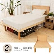 【時尚屋】佐野3.5尺床片型高腳加大單人床-不含床頭櫃-床墊 WG27-3.5A+1WG6-3570(免運費 免組裝 臥室系列)