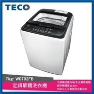 【TECO 東元】送感應酒精消毒機★7公斤 FUZZY人工智慧定頻洗衣機(W0702FB)