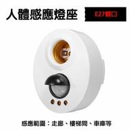 110V 人體感應 燈座E27螺口 人體感應 智能感應 光控感應 紅外線 LED 感應器