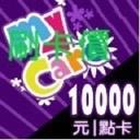 刷卡價!!最省便宜點卡!非代除,MYCARD 10000