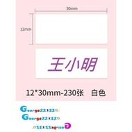 精臣D11 標籤貼紙機 耗材 標籤紙一綑230張$170