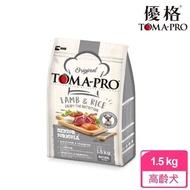 【TOMA-PRO 優格】經典系列狗飼料-高齡犬 羊肉+米 1.5 公斤(高纖低脂配方)