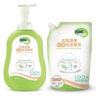 nac nac 奶瓶蔬果酵素 洗潔慕斯組 酵素奶酥慕斯 奶瓶清潔劑