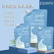 Salicylic acid ice cream acne shrinking pores mask free wash facial mask 300ml