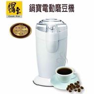 【鍋寶】不鏽鋼研磨槽電動磨豆機(AC-280-D)(咖啡機/磨豆機)