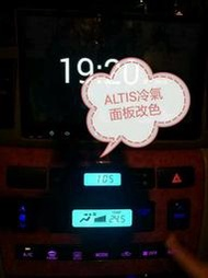 12V LED免加電阻 儀表板冷氣面板 汽車機車 ALTIS