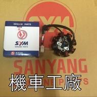 機車工廠 金旺100 金旺 電盤 電盤內仁 化油器版 SANYANG 正廠零件