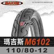 HSL『 MAXXIS 瑪吉斯 M6102 110/80-12 』 6102 拆胎機+氮氣安裝 (優惠含裝或含運)