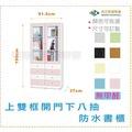 【南亞塑鋼防水傢俱專賣店】上雙框開門下八抽防水書櫃(02T22JA33SB03)電器櫃/鞋櫃