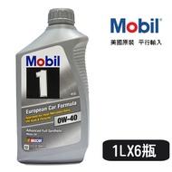 Mobil 1 0W40 全合成機油【一箱6瓶】--平行輸入