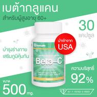 เบต้ากลูแคน พลัส วิตามินซี Beta-Ci Beta glucan + vitaminC อาหารเสริม สูตรสำหรับผู้สูงอายุ 500mg