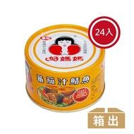 【好媽媽】麻辣番茄汁鯖魚(微辣 24入/箱)
