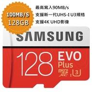 【SAMSUNG 三星】EVO PLUS microSDXC 128GB U3 記憶卡(平行輸入)