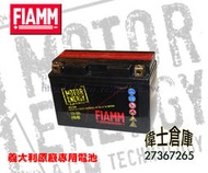 *偉士倉庫* FIAMM義大利原廠指定電池FT9-BS Battery Vespa ET8 LX/S 春天衝刺sprin
