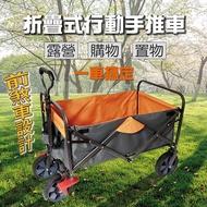 折疊式行動手推車/露營車/購物車/折疊車/裝備拖車/置物車