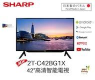 聲寶 - 2T-C42BG1X - 42吋 日本屏幕 Android TV Full HD 智能電視 (原裝行貨) **包代理座枱安裝 **
