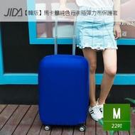 【JIDA】馬卡龍純色行李箱彈力布保護套22吋