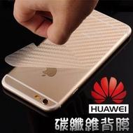 碳纖維背膜 華為 Nova3i / Nova4e / Nova 5T 超薄半透明手機背膜防磨防刮貼膜