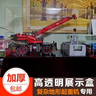 庫里奇LEGO42082科技系列機械組復雜地形起重機展示盒樂高積木防塵盒