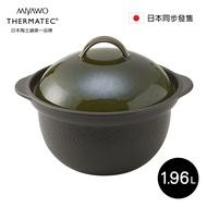 日本MIYAWO THERMATEC 直火炊飯陶土鍋 1.96L-綠蓋 MI-BD-TDG02310