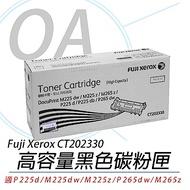 富士全錄 FUJI XEROX CT202330 原廠原裝高容量黑色碳粉匣