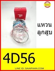 แวนลูกสูบ 4D56   91.1 MM. 2.5 X 2 X 3HK สูบละ 33454-2F ยี่ห้อ TP
