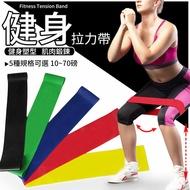《完美曲線必備》健身拉力帶 阻力帶 瑜珈帶 彈力帶 訓練帶 健身器材 復健【G4701】